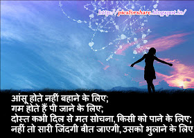 ... Hain Pi Jane Ke Liye | Hindi Bewafa Shayari Wallpaper For Broken Heart
