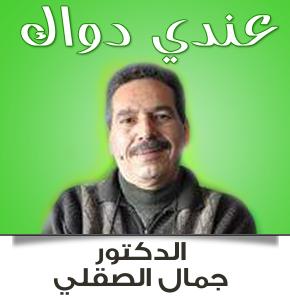 Wassafate Docteur Jamal Skali وصفات الدكتور جمال الصقلي