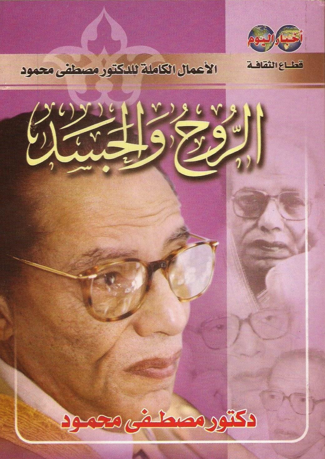 كتاب الروح والجسد لمصطفى محمود..للتحميل