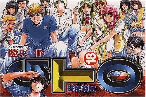 GTO: Great Teacher Onizuka Anime 1999