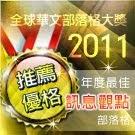 2011全球華文部落格大獎