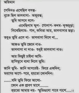 Valobasar Bangla Kobita Oviman.jpg