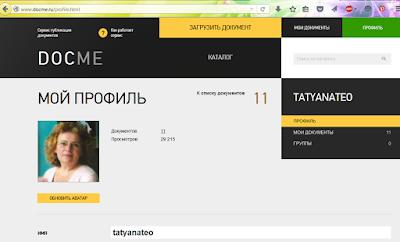 http://www.docme.ru/profile.html