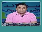 - برنامج اللعبة الحلوة مع بندق - خالد الغندور- حلقة الثلاثاء 3-5-2016