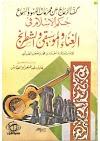 Download Kitab bagi Penggemar Shalawat Berirama