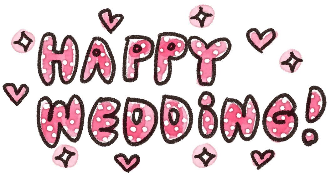Happy Wedding のイラスト文字 ゆるかわいい無料イラスト素材集