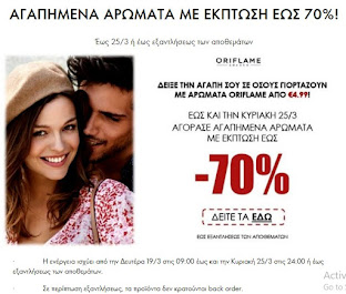 Online αγορές έως και 25/3 by ORIFLAME