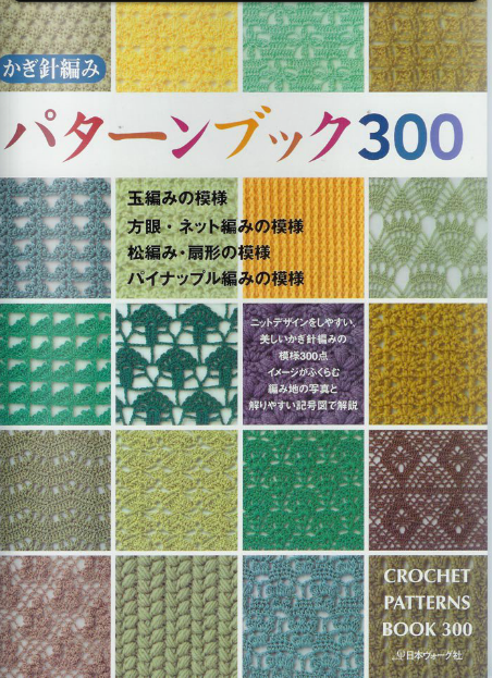 Crochet Books : Crochetpedia: Crochet Patterns Book 300 - Openwork Crochet Free ...