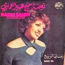 Naima Samih-Rmani Ri7