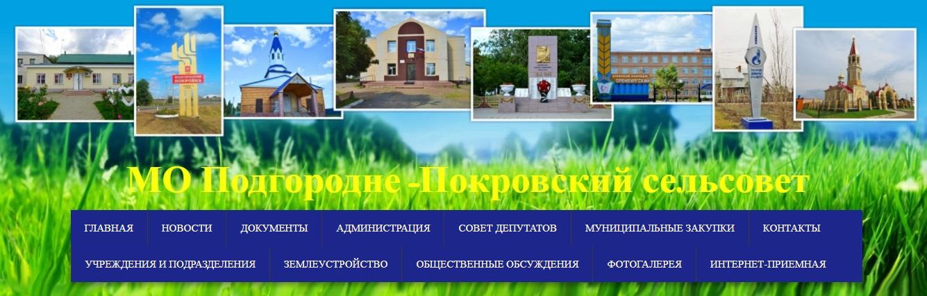 МО П-Покровский сельсовет