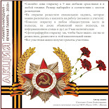 "АКЦИЯ ""Память народная-вечная память"""