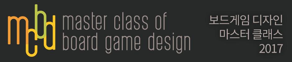 Master Class of Boardgame Design 2017
