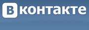 В Контакте.ru