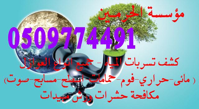 مؤسسة الحرمــين 0509774491