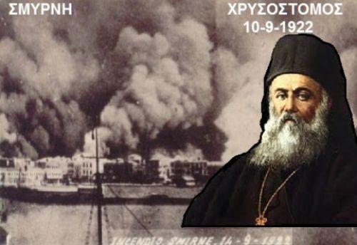 Ο Εθνοϊερομάρτυρας Σμύρνης Χρυσόστομος και το ανεκπλήρωτο όραμά της ιδρύσεως αυτόνομου κράτους στη