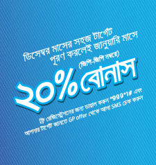 Grameenphone 20% Bonus on january!