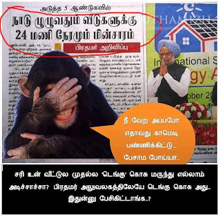 Funny Tamil Photos Collections All Are Collected From Internet