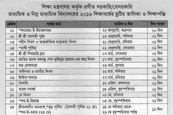 ২০১৬ শিক্ষাবর্ষের ছুটির তালিকা ও শিক্ষাপঞ্জি