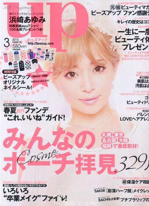beas up (ビーズアップ) March 2013 Ayumi Hamasaki  浜崎あゆみ jmagazines