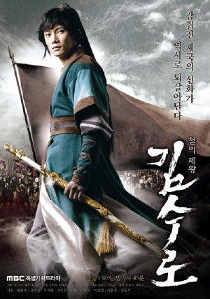 Vương Triều Đoạt Ngôi - Kim Soo Ro (2010) - USLT - (32/32) - 2010