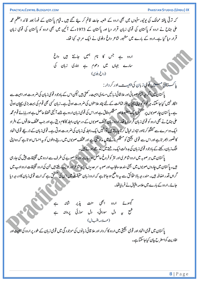 culture-of-pakistan-descriptive-question-answers-pakistan-studies-urdu-9th