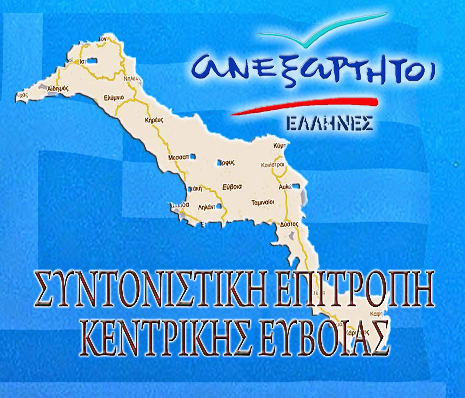 Ανεξάρτητοι Έλληνες Εύβοιας: Συλλογή υπογραφών για τα διόδια Σχηματαρίου-Χαλκίδας