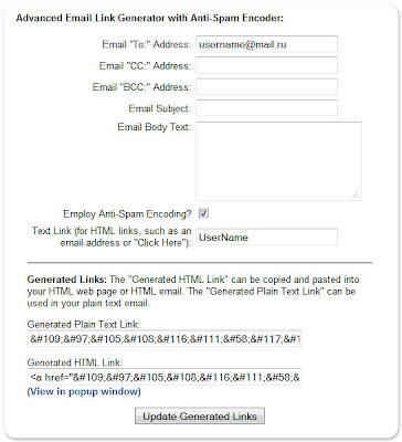 бесплатный генератор mailto ссылки для e-mail адреса