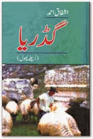 http://clicksforit.blogspot.com/2013/11/gadariya-by-ashfaq-ahmed-complete-novel.html