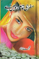 Safar He Tamaam Rah Main Hai (Romantic Urdu Novels) By Nighat Abdullah complete in pdf