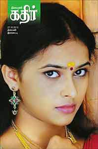 Dinamani Kathir PDF TAmil Magazine 27-10-2013 Free Download | Dinamani Free ebook