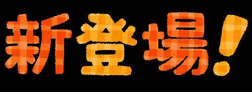 「新登場」のイラスト文字