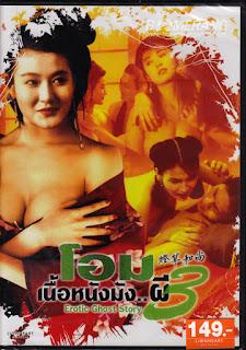 Erotic Ghost Story 3 (1992) – โอมเนื้อหนังมังผี 3 [พากย์ไทย]