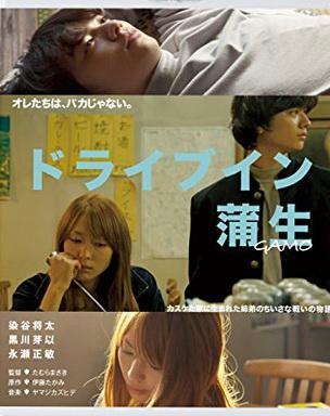 [MOVIES] ドライブイン蒲生 (2014)