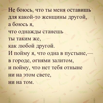 Стих что ты однажды станешь таким как все