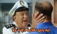 المبي ايه الحلاوة دي يا لاه