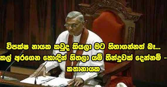 Speaker Chamal Rajapaksa to decide on opposition