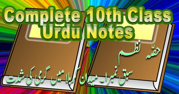 10th Class Urdu Hissa Nazam#1
