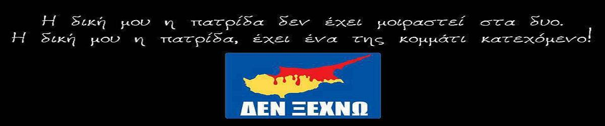 ΔΕΝ ΞΕΧΝΩ