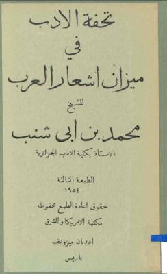 تحفة الأدب في ميزان أشعار العرب