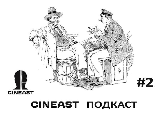 Cineast. Подкаст №2. Смотреть не обязательно. Главное слушать