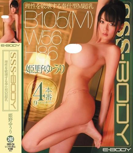 姫野ゆうり‧SSS-Body最終一戰