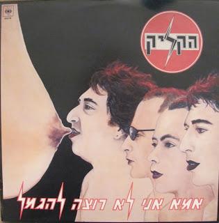 Clique (Israel, 1981)