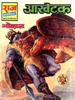 akhetak Bhokal Hindi Comic