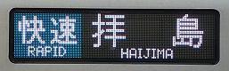 西武新宿線 拝島快速 拝島行き6 30000系 側面表示