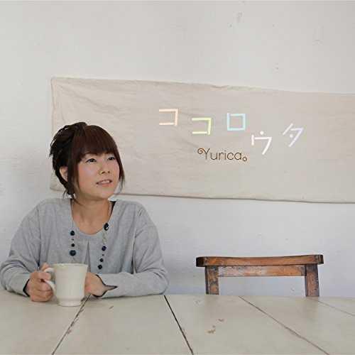 [Album] Yurica – ココロウタ (2015.06.10/MP3/RAR)