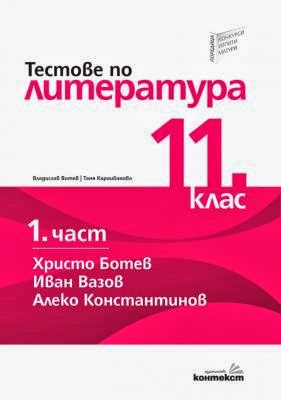 Тестове по литература. 11. клас. 1. част. Христо Ботев, Иван Вазов, Алеко Константинов