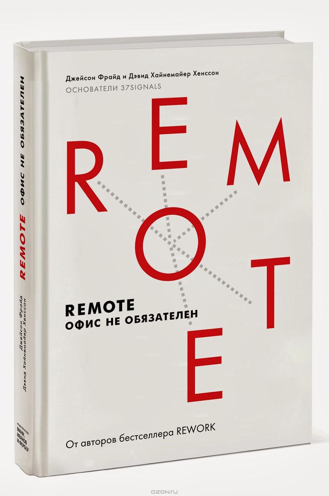 Книга REMOTE.Офис не обязателен - очередная попытка приблизить будущее от основателей 37signals