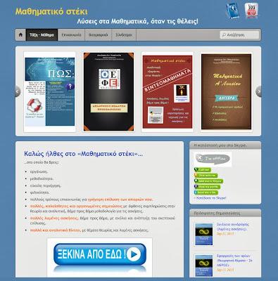 Μαθηματικό στέκι (εκπαιδευτική ιστοσελίδα)