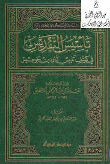 حمل كتاب تأسيس التقديس في كشف  تلبيس داود بن جرجيس -عبد الله بن عبد الرحمان أبا بطين