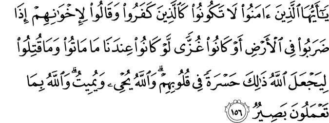 Surat Ali Imran Ayat 156